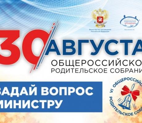 VI Общероссийское родительское собрание пройдёт 30 августа 2019 года