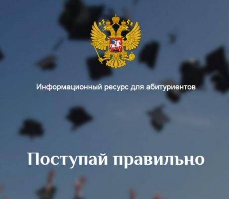 При поддержке Министерства образования и науки Российской Федерации запущено приложение «Поступай правильно».