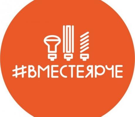 Информация о Всероссийском фестивале энергосбережения и экологии #ВместеЯрче