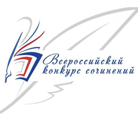 ИТОГИ РЕГИОНАЛЬНОГО ЭТАПА  ВСЕРОССИЙСКОГО КОНКУРСА СОЧИНЕНИЙ 2018