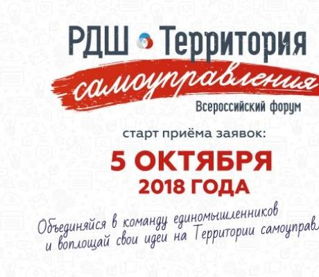 Второй сезон Всероссийского проекта «РДШ-Территория самоуправления»