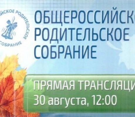 Общероссийское родительское собрание в прямом эфире