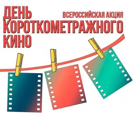 Чукотский автономный округ присоединяется ко Всероссийской акции  «День короткометражного кино»