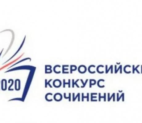 Итоги регионального этапа Всероссийского конкурса сочинений в Чукотском автономном округе