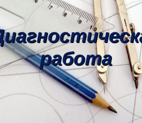 На Чукотка проводятся Диагностические работы для обучающихся 10-х классов