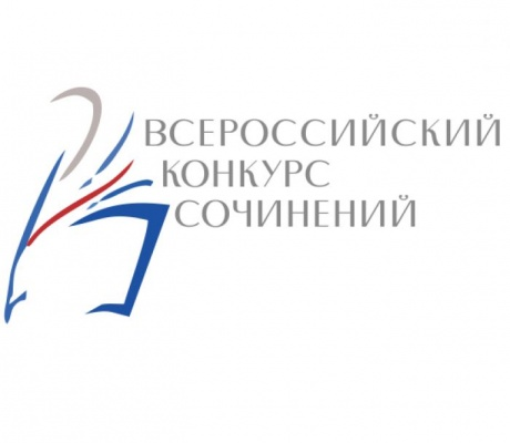 Стартовал Всероссийский конкурс сочинений 2019